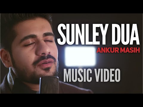 Sunley Dua | Ankur Masih | Official Music Video |