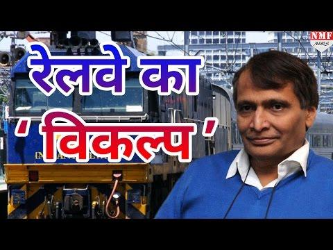 Prabhu की Train में अब Vikalp, 1 April से Scheme होगी लागू