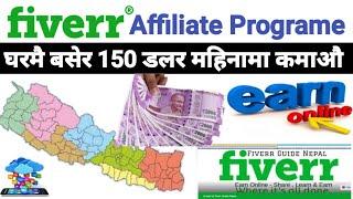 How To Create Fiveer Affiliate Program In Nepal   How To Earn From Fiveer Affiliate Marketing Nepal