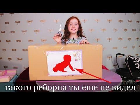 видео: Лучшая распаковка куклы Реборн, reborn baby dolls