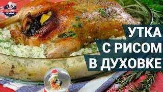Сочная утка с рисом в духовке. Как приготовить? | Готовим вкусно