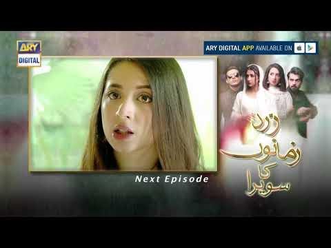 Zard Zamano Ka Sawera Ep 17 ( Teaser )  - Top Pakistani Drama