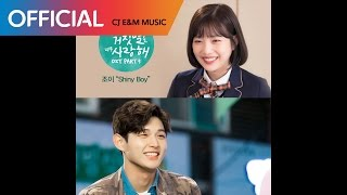 [그녀는 거짓말을 너무 사랑해 OST Part 5] 조이 (JOY) - Shiny Boy (Official Audio)