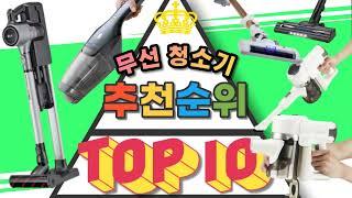 가성비 무선 청소기 TOP10 순위 비교 추천 리뷰 2…