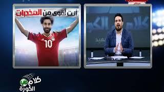 أحمد سعيد يكشف تفاصيل أزمة