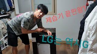 LG 제습기 DQ200PSAA 리얼개판리뷰 NO협찬NO…