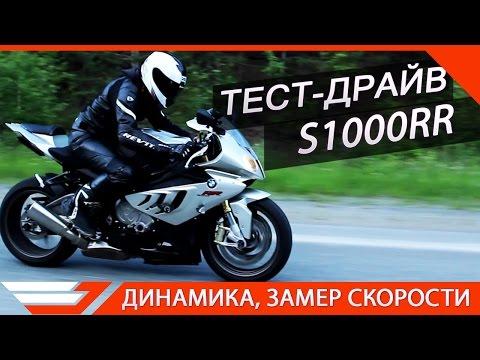 ТЕСТ-ДРАЙВ  BMW S1000RR от Jet00CBR | Обзор мотоцикла