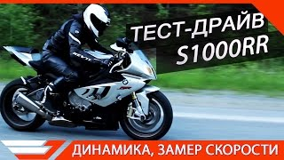 ТЕСТ-ДРАЙВ  BMW S1000RR от Jet00CBR | Обзор мотоцикла(Все технические находки S 1000 RR, прохват по дороге, свои впечатления и тест на динамику. http://smotorom.ru ▻ обо всём,..., 2015-06-17T13:45:02.000Z)