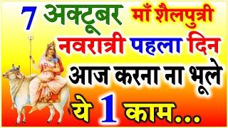 Shardiya Navratri 2021 First Day Date Time Muhurat  शारदीय नवरात्रि पहला दिन माँ शैलपुत्री पूजा विधि