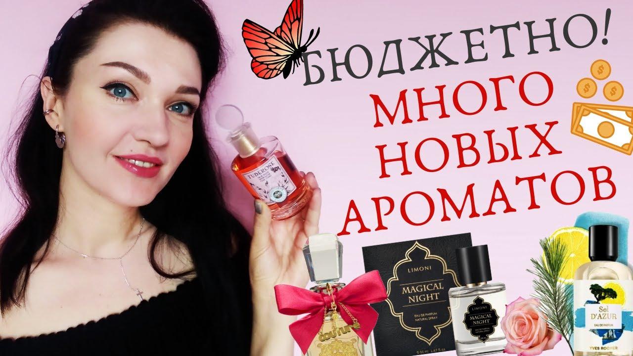 отзывы покупка парфюма