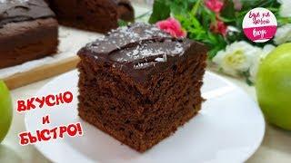 Фантастически Вкусный и влажный! Пирог Шоколадный (Быстрый рецепт)