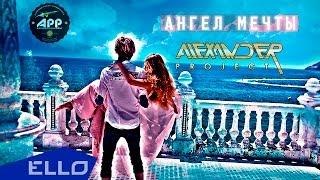Alexander Project - Ангел мечты