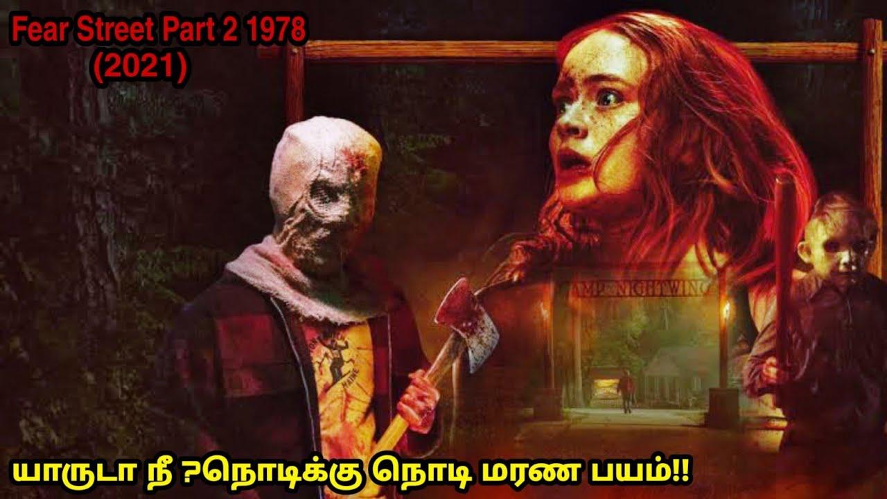 சூனியக்காரி பிடியில் சீரியல் கில்லர் | Fear Street Part Two: 1978 (2021) | Movie Explained in Tamil