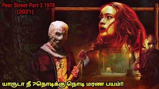 சூனியக்காரி பிடியில் சீரியல் கில்லர்   Fear Street Part Two: 1978 (2021)