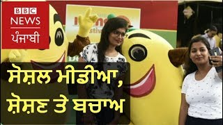 How can women deal with online harassment?: BBC NEWS PUNJABI