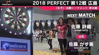 """ソフトダーツトーナメント """"2018 PERFECTツアー""""第12戦 広島 女子準決勝..."""