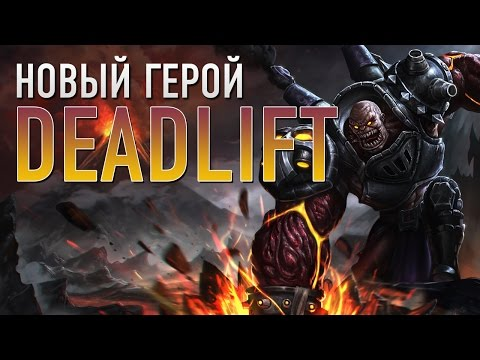 видео: deadlift - обзор героя