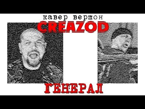 CreaZod - Виктор Цой/Генерал (cover)