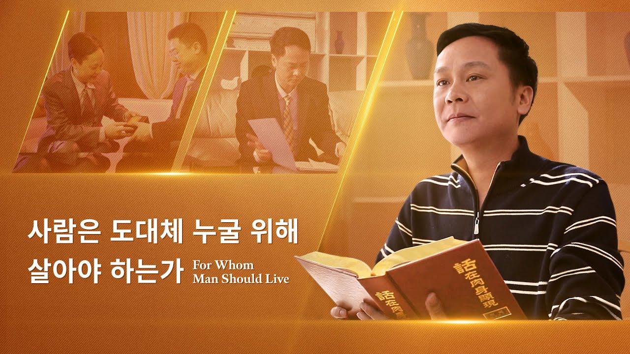 찬양MV「사람은 도대체 누굴 위해 살아야 하는가」새사람 되어 하나님 은혜 보답하리