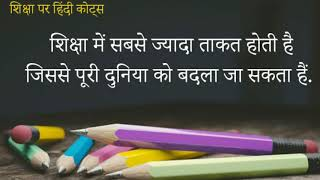 शिक्षा पर अनमोल विचार | Hindi Quotes on Education
