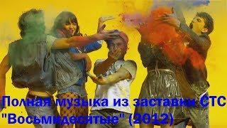 """Полная музыка из заставки СТС """"Восьмидесятые"""" (2012)"""