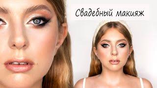 СВАДЕБНЫЙ МАКИЯЖ Визажист Гринченко Ирина
