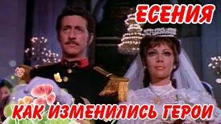 ЕСЕНИЯ 1971 КАК ИЗМЕНИЛИСЬ ГЕРОИ  / Актеры тогда и сейчас
