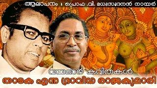 Thadaka Enna Dravida Raajakumari  | Vayalar Kavithakal | V.Madhusoodanan Nair