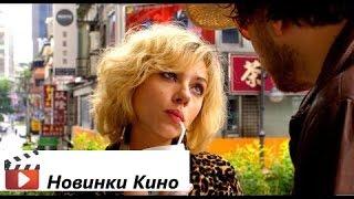 Люси / Lucy (трейлер русский) [Новинки Кино 2016]