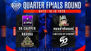 Road to Glory 2020 | Quarter Finals Day 2