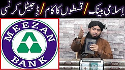 ISLAMIC Banking, QISTON ka Kaam, BANK ki Job, INSURANCE & Digital CURRENCY peh ISLAMIC Rullings ???