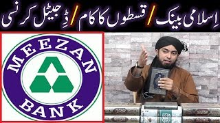 ISLAMIC Banking, QISTON ka Kaam, BANK ki Job, INSURANCE & Digital CURRENCY peh ISLAMIC Rullings