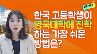 헷갈리는 영국 고등학교 과정, 한국 학생들에게 가장 쉬운 영국대학진학방법은? (A-Level, 파운데이션)