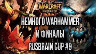 ФИНАЛЬНЫЙ ДЕНЬ RUSBRAIN CUP: Warcraft 3 The Frozen Throne День 2