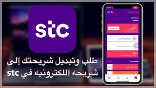 شرح طلب تبديل شريحتك إلى شريحه اللكترونيه Esim في Stc Youtube