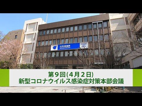 新型コロナウイルス感染症に関する江戸川区からのお知らせ(令和2年4月2日)