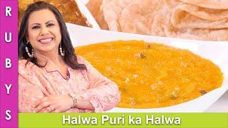 Halwa 4 Ingredient Sooji ka Halwa Puri Wala Recipe in Urdu Hindi - RKK