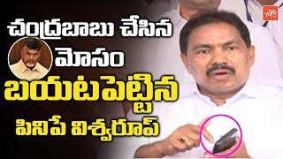 AP Minister Pinipe Viswarup Press Meet on Drinking Water at Prakasam Dist | YSRCP Vs TDP