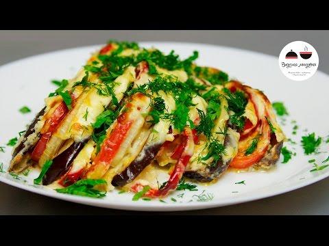 Баклажаны тушеные с овощами рецепт с фото пошагово