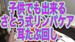 10才の茜音ちゃんのさとう式リンパケア パーソナルトレーナー整体師 さ...
