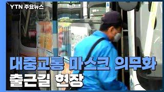 오늘부터 버스·택시 승객 마스크 착용 의무...출근길 …