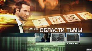"""Области тьмы (Limitless) 2011 г. """"Золотая коллекция фильмов GoldMan Capital"""""""