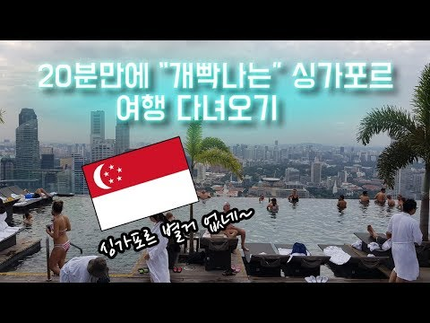 #싱가포르여행 #20분만에 끝내자 #마리나베이샌즈호텔 #Singapore Travel