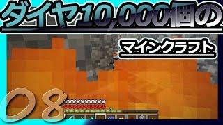 【Minecraft】ダイヤ10000個のマインクラフト Part8【ゆっくり…