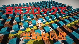 【桐﨑栄二の歌】音符ブロックで「果敢ない壁」【マインクラフト】