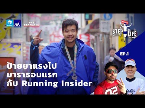 ป้ายยาแรงไปมาราธอนแรก กับ Running Insider   STEP LIFE: First-Time Marathoner EP.1