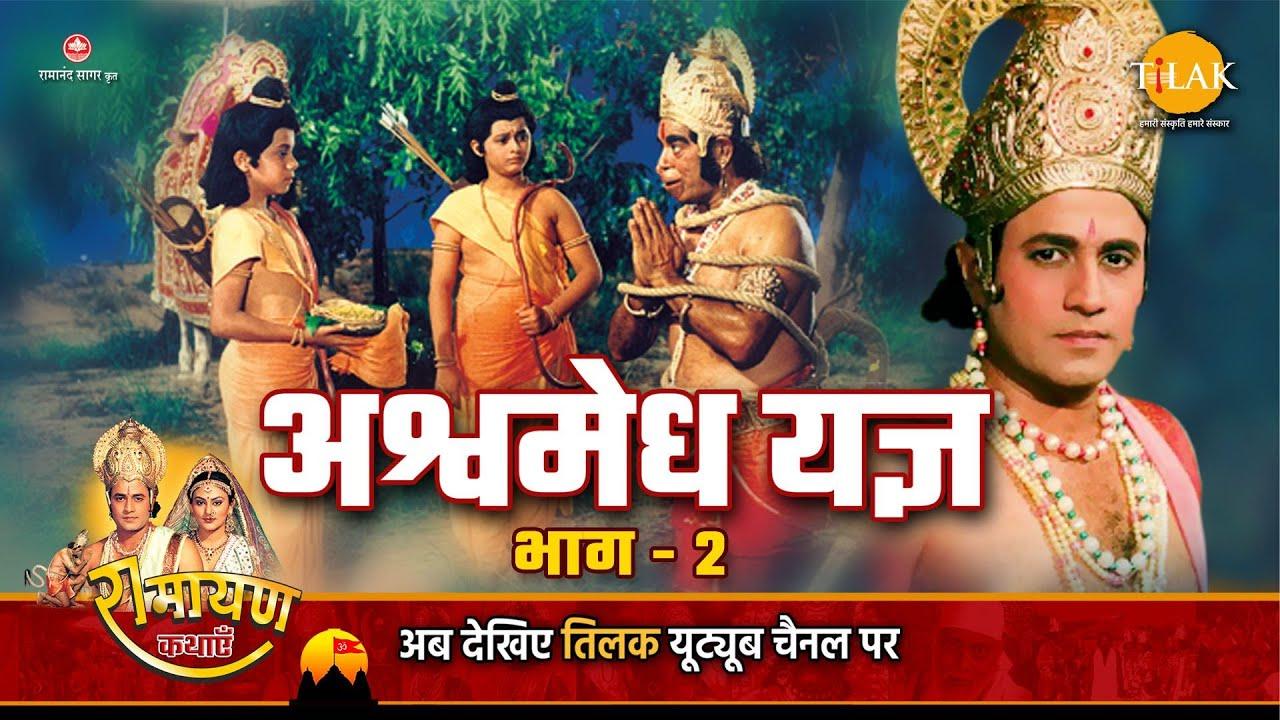 Download रामायण कथा - अश्वमेध यज्ञ भाग - 2
