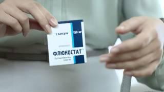 видео Флюкостат