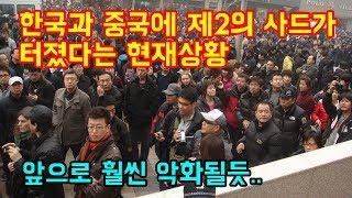 한국과-중국에-제2의-사드가-등장했다는-현재상황