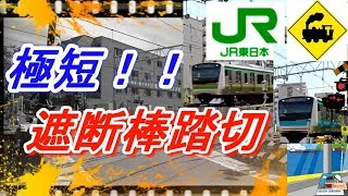 極短!!遮断棒踏切 JR東海道本線/京浜東北線Railway crossing JR Tokaido line(Tokyo japan)